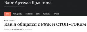 Томинский ГОК и движение СТОП-ГОК. Что на самом деле?