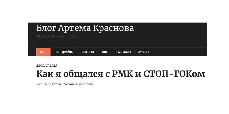 Артем Краснов:  «Как я общался с РМК и СТОП-ГОКом»