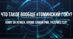 """""""Томинский ГОК"""" и движение """"СТОП-ГОК"""". Сравниваем аргументы"""