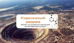 Томинский ГОК и движение СТОП-ГОК. Сравниваем аргументы сторон