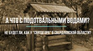 Томинский ГОК и движение СТОП-ГОК. О подотвальных водах