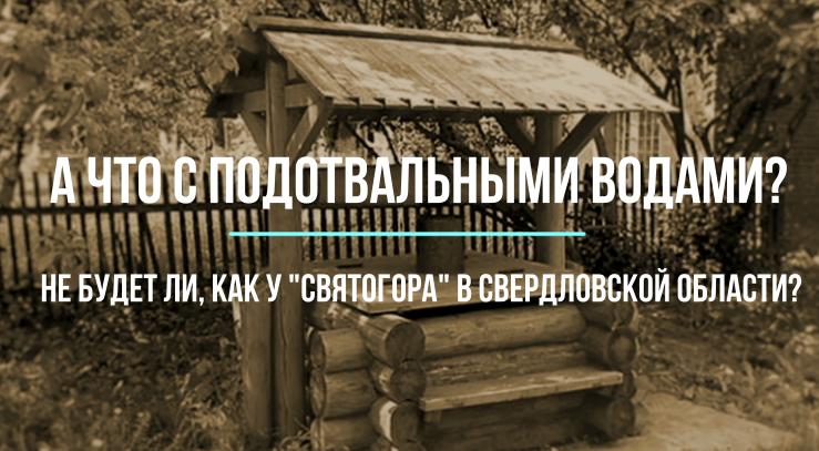 Томинский ГОК и движение СТОП-ГОК. Про подотвальные воды