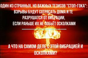 Томинский ГОК и движение СТОП-ГОК. Оцениваем фактуру