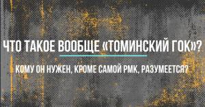Томинский ГОК и движение СТОП-ГОК. Анатомия конфликта