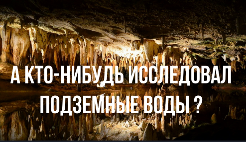 А кто-нибудь исследовал гидрогеологию Коркинского разреза? Подземные воды  Коркино и даже Челябинска пострадают от Томинского ГОКа? А через 100 лет? А через 300?