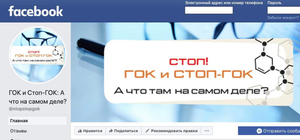 Появление нашей страницы в публичном поле на Facebook с первой минуты вызвало волнение в среде некоторых активистов «Стоп-ГОКа»