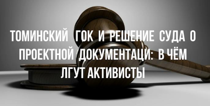 Итак, в чём солгал активист Артур Абузаров, заявивший, что РМК (Томинский ГОК) не исполняет решение суда о предоставлении проектной документации активистам? А вот в чём