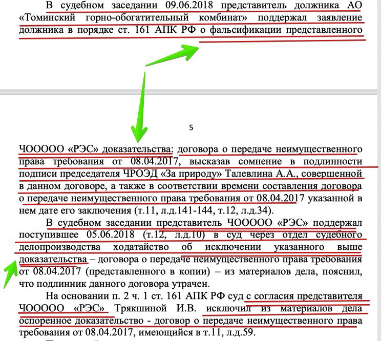 Нас часто спрашивают, где можно ознакомиться с признаками вероятной попытки фальсификации доказательств активистами движения «СТОП-ГОК» в суде на процессе против Томинского ГОКа