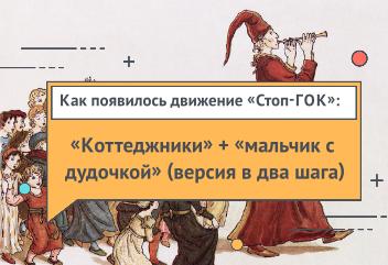 """Томинский ГОК и Движение """"СТОП-ГОК"""""""