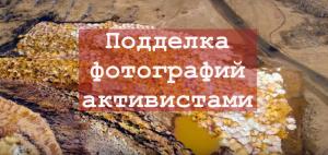 """Томинчкий ГОК и Движение """"СТОП-ГОК"""""""