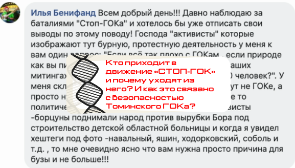 Кто приходит в движение «СТОП-ГОК» и почему уходят из него? И как это связано с безопасностью Томинского ГОКа?