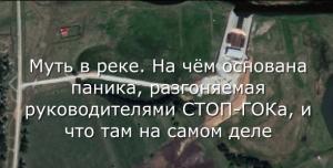 Томинский ГОК и двиджение СТОП-ГОК. Муть в реке