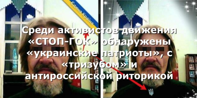 Среди активистов движения «СТОП-ГОК» обнаружены «украинские патриоты», с «тризубом» и антироссийской риторикой