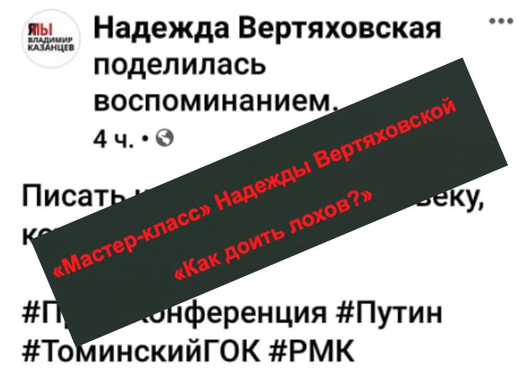 «Мастер-класс» Надежды Вертяховской  «Как доить лохов?»