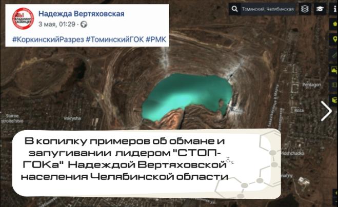 В копилку примеров об обмане и запугивании лидером «СТОП-ГОКа» Надеждой Вертяховской населения Челябинской области
